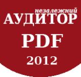 Журнал «Незалежний АУДИТОР» 2012
