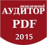 Журнал «Незалежний АУДИТОР» 2015